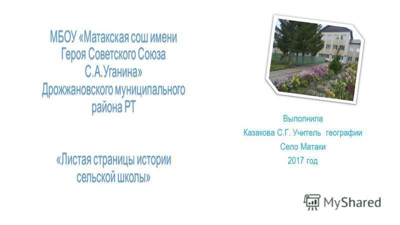 Выполнила Казакова С.Г. Учитель географии Село Матаки 2017 год