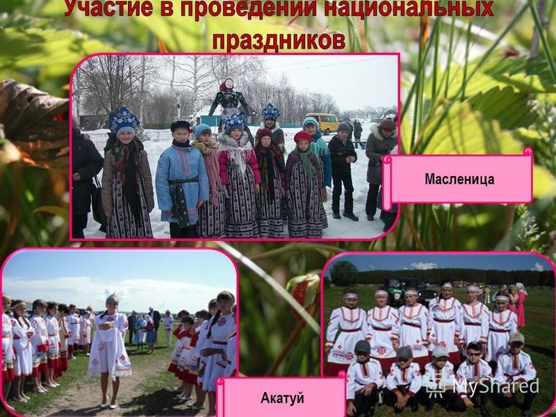 Учащиеся – члены краеведческого кружка «Родной край» Матакской СОШ на митинге в День Победы с коврами «Дружбы»