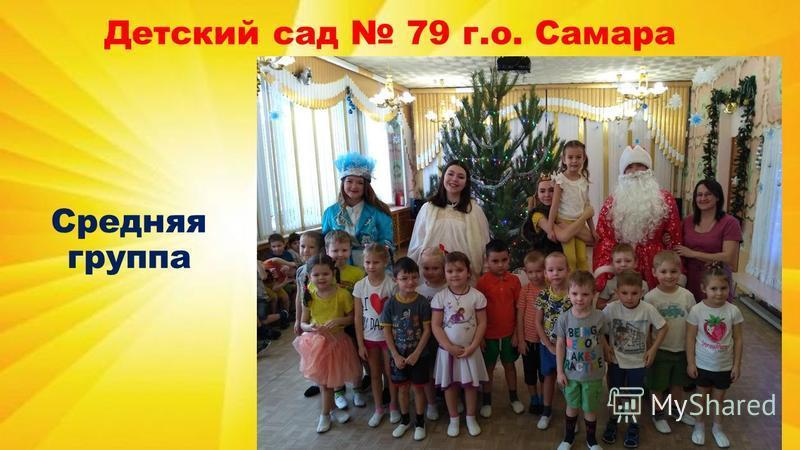 Детский сад 79 г.о. Самара Средняя группа