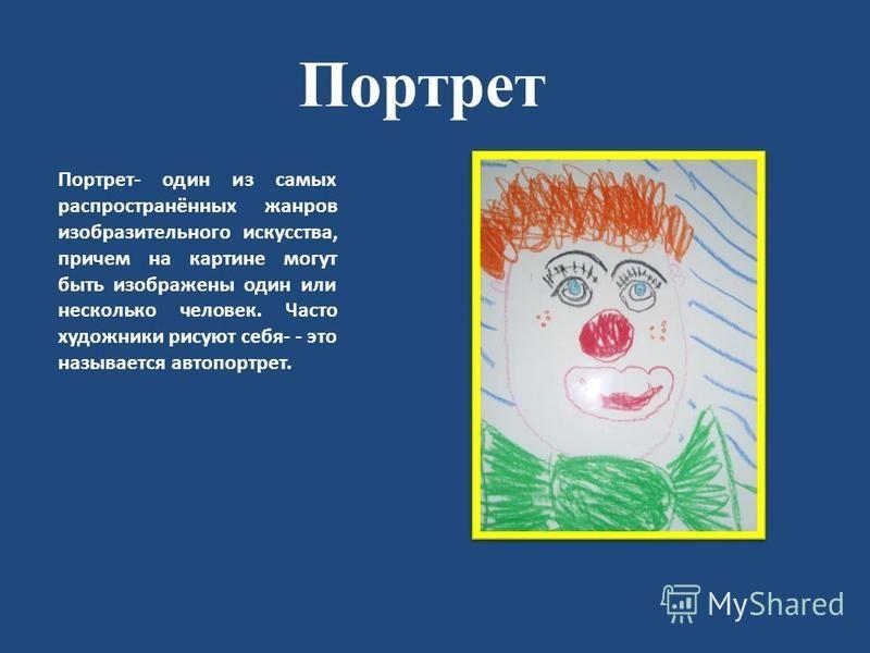 Портрет Портрет- один из самых распространённых жанров изобразительного искусства, причем на картине могут быть изображены один или несколько человек. Часто художники рисуют себя- - это называется автопортрет.