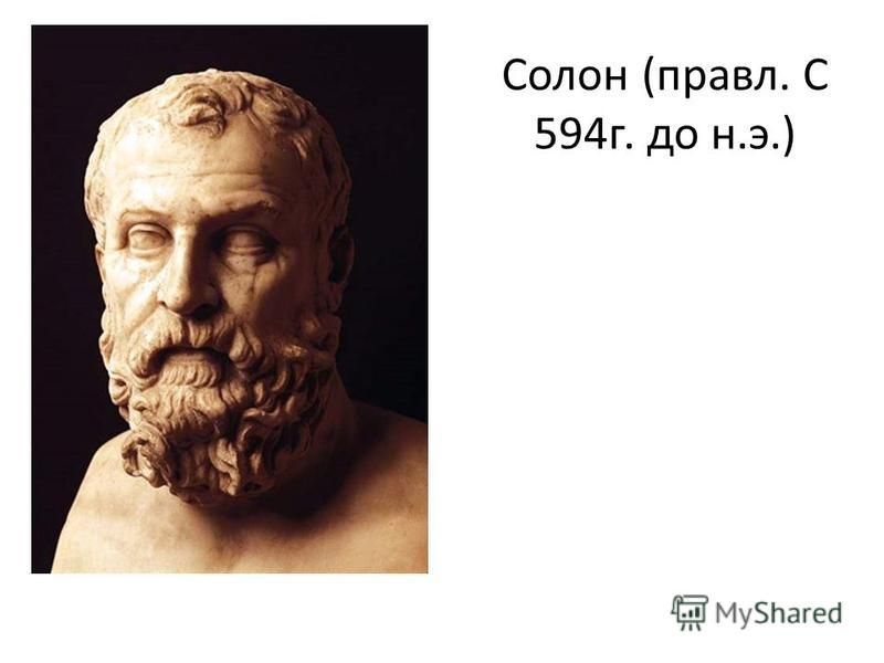 Солон (право. С 594 г. до н.э.)