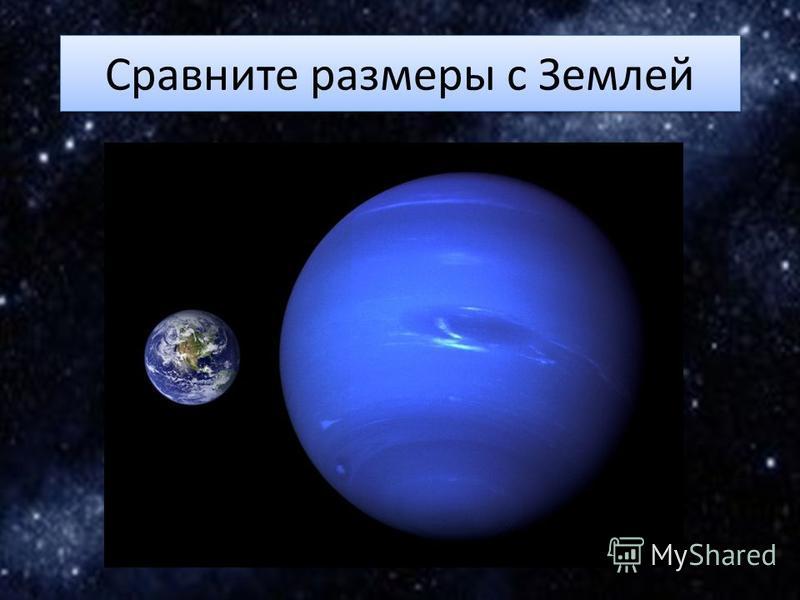 Сравните размеры с Землей