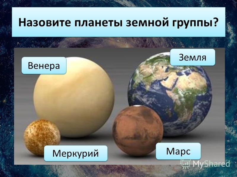 Назовите планеты земной группы? Венера Меркурий Марс Земля