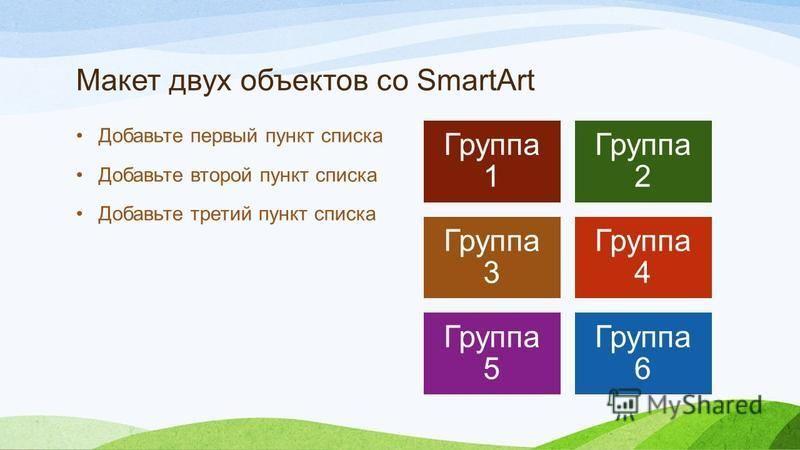 Макет двух объектов со SmartArt Добавьте первый пункт списка Добавьте второй пункт списка Добавьте третий пункт списка Группа 1 Группа 2 Группа 3 Группа 4 Группа 5 Группа 6