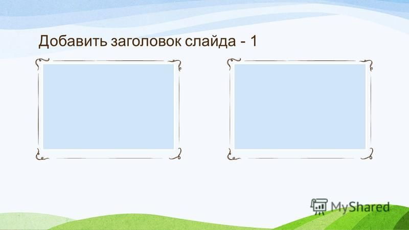 Добавить заголовок слайда - 1