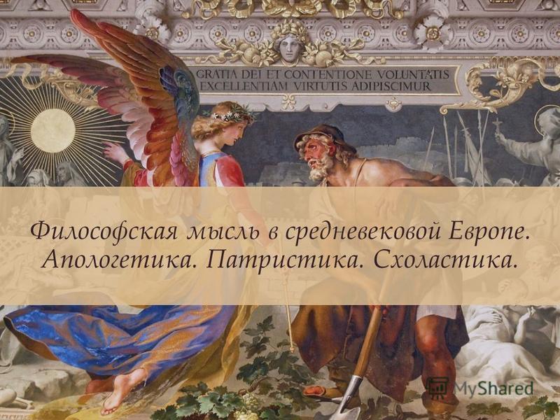 Философская мысль в средневековой Европе. Апологетика. Патристика. Схоластика.