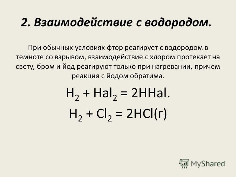 2. Взаимодействие с водородом. При обычных условиях фтор реагирует с водородом в темноте со взрывом, взаимодействие с хлором протекает на свету, бром и йод реагируют только при нагревании, причем реакция с йодом обратима. Н 2 + Hal 2 = 2НHal. Н 2 + C