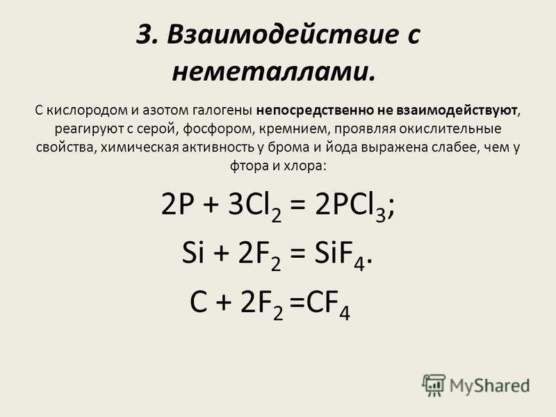 3. Взаимодействие с неметаллами. С кислородом и азотом галогены непосредственно не взаимодействуют, реагируют с серой, фосфором, кремнием, проявляя окислительные свойства, химическая активность у брома и йода выражена слабее, чем у фтора и хлора: 2P
