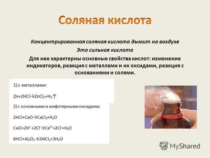 Концентрированная соляная кислота дымит на воздухе Это сильная кислота Для нее характерны основные свойства кислот: изменение индикаторов, реакция с металлами и их оксидами, реакция с основаниями и солями.