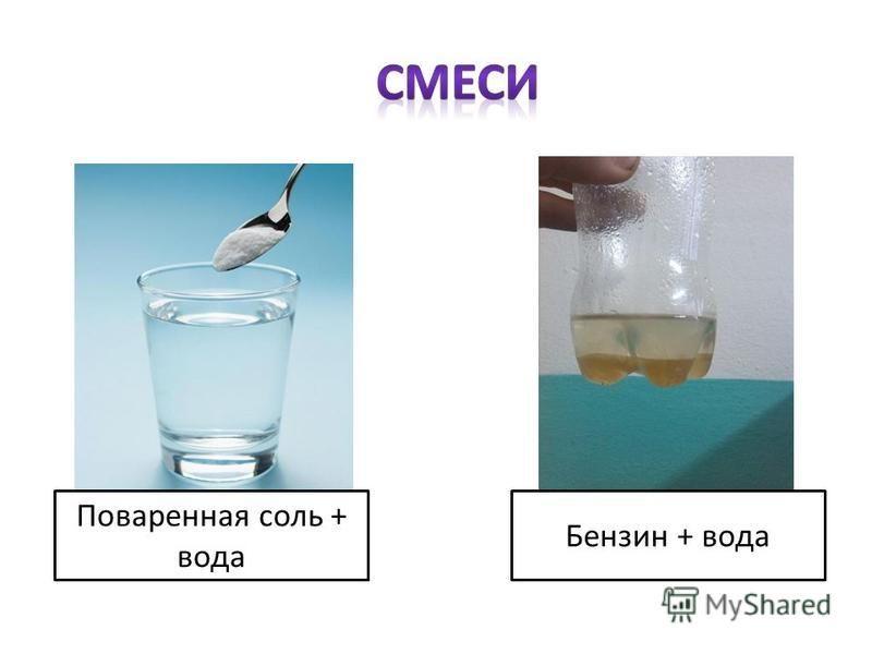 Поваренная соль + вода Бензин + вода