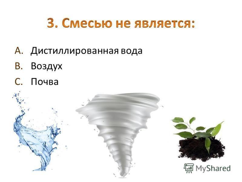 A.Дистиллированная вода B.Воздух C.Почва