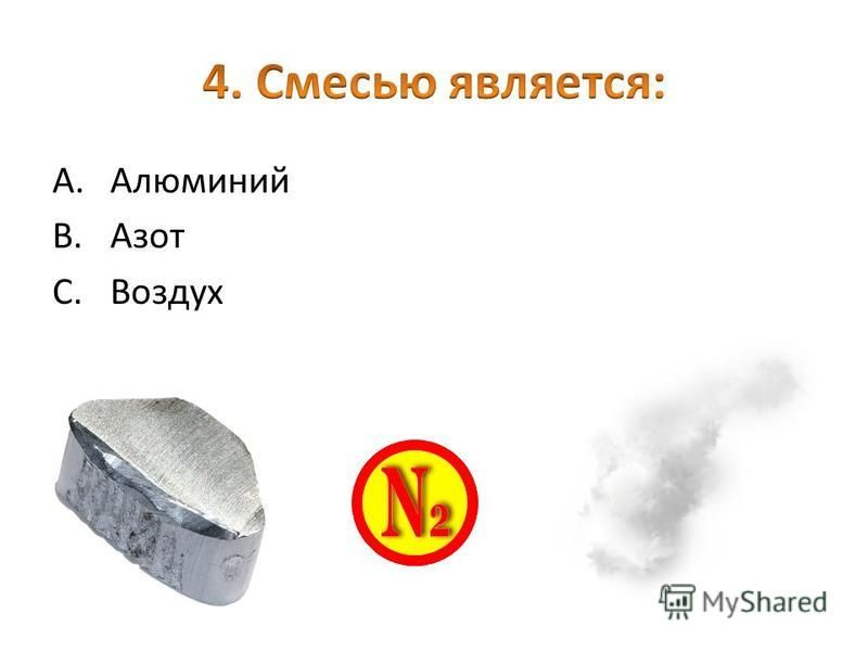 A.Алюминий B.Азот C.Воздух