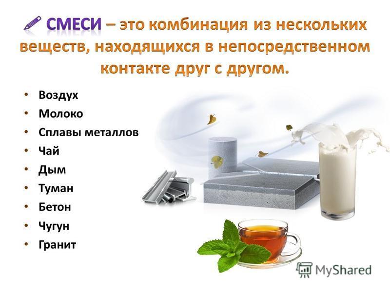 Воздух Молоко Сплавы металлов Чай Дым Туман Бетон Чугун Гранит