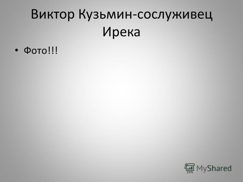 Виктор Кузьмин-сослуживец Ирека Фото!!!