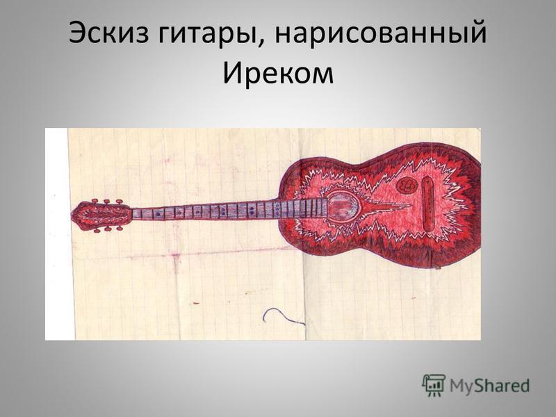 Эскиз гитары, нарисованный Иреком