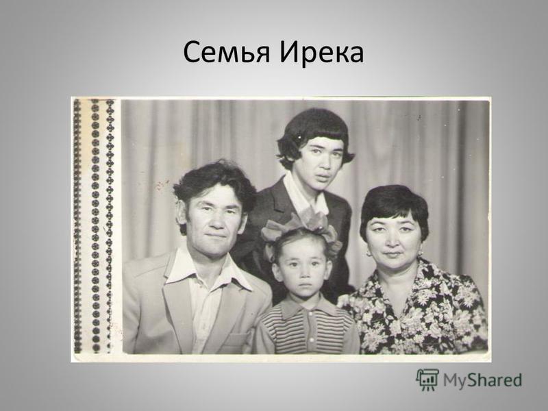 Семья Ирека