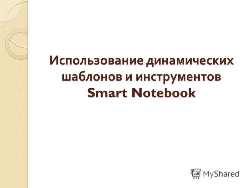 Использование динамических шаблонов и инструментов Smart Notebook