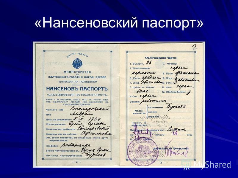 «Нансеновский паспорт»