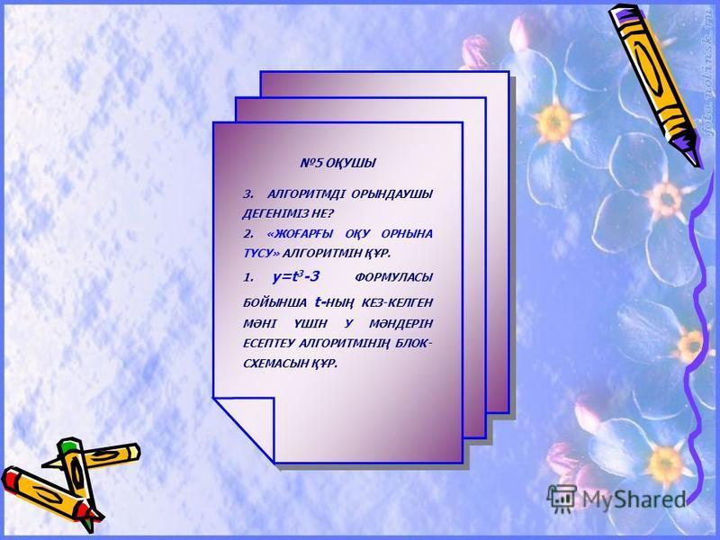 3 ОҚУШЫ 3. ТРАНСЛЯТОР ДЕГЕНІМІЗ НЕ? 2. «КОМПЬЮТЕРДЕ ОЙНАУ» АЛГОРИТМІН ҚҰР. 1. y=a 2 +b 2 х ФОРМУЛАСЫ БОЙЫНША Х-ТІҢ КЕЗ-КЕЛГЕН МӘНІ ҮШІН У МӘНДЕРІН ЕСЕПТЕУ АЛГОРИТМІНІҢ БЛОК-СХЕМАСЫН ҚҰР. 3 ОҚУШЫ 3. ТРАНСЛЯТОР ДЕГЕНІМІЗ НЕ? 2. «КОМПЬЮТЕРДЕ ОЙНАУ» АЛГО