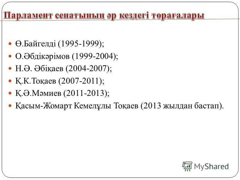 Ө.Байгелдi (1995-1999); О.Әбдiкәрiмов (1999-2004); Н.Ә. Әбіқаев (2004-2007); Қ.К.Тоқаев (2007-2011); Қ.Ә.Мәмиев (2011-2013); Қасым-Жомарт Кемелұлы Тоқаев (2013 жилдан бастап).