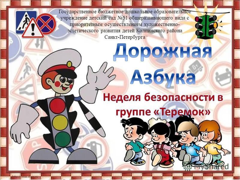 Государственное бюджетное дошкольное образовательное учреждение детский сад 51 общеразвивающего вида с приоритетным осуществлением художественно- эстетического развития детей Колпинского района Санкт-Петербурга