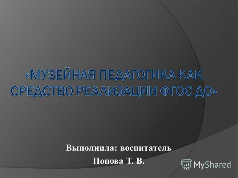 Выполнила: воспитатель Попова Т. В.