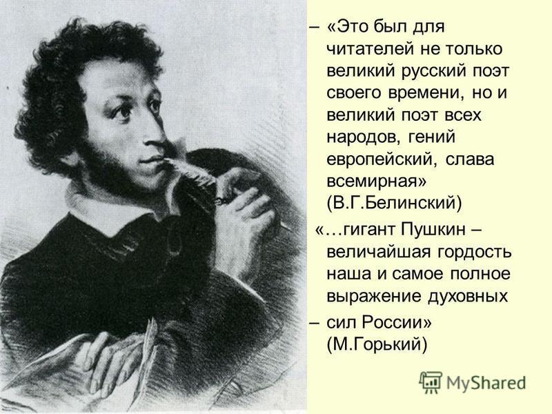 Портрет А.С.Пушкина. 1827 г. Автор – Василий Андреевич Тропинин