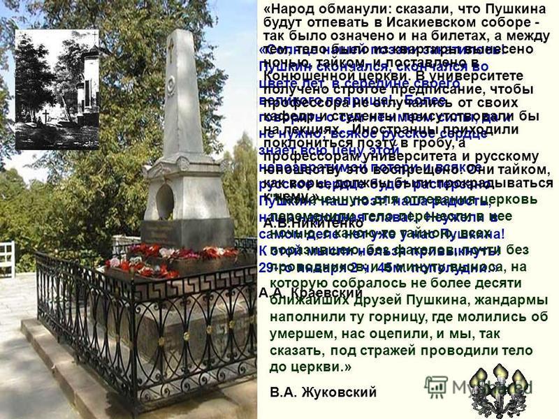 А.С.Пушкин в воспоминаниях и творчестве… А.С.Пушкин 1799-1837