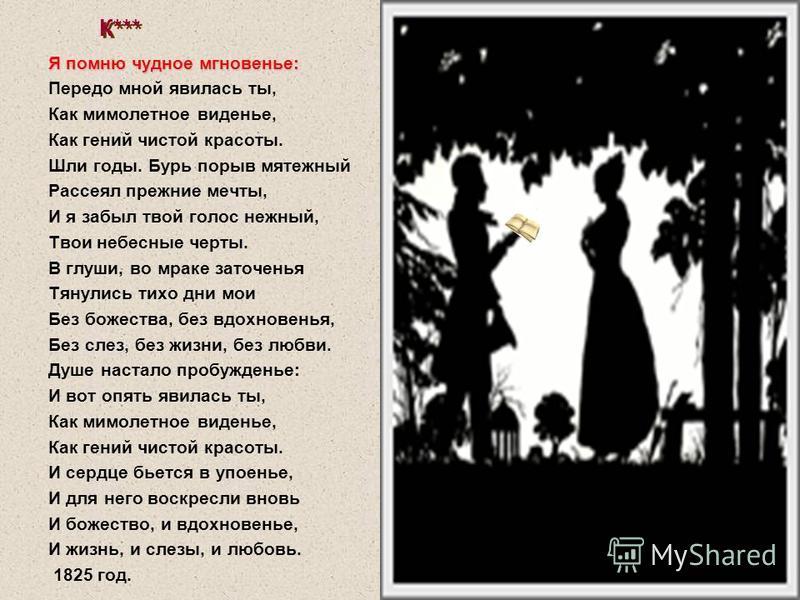 Руслан и Людмила (1820)