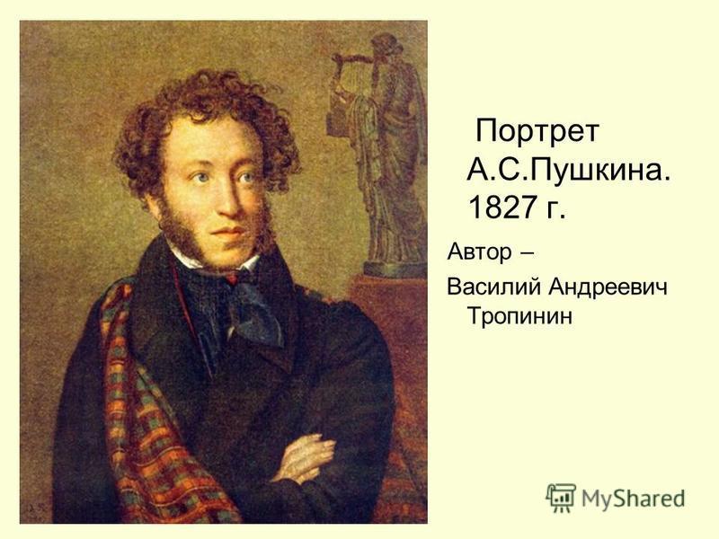 Портрет А.С.Пушкина. 1827 г. Автор – Орест Кипренский (по заказу А.Дельвига).