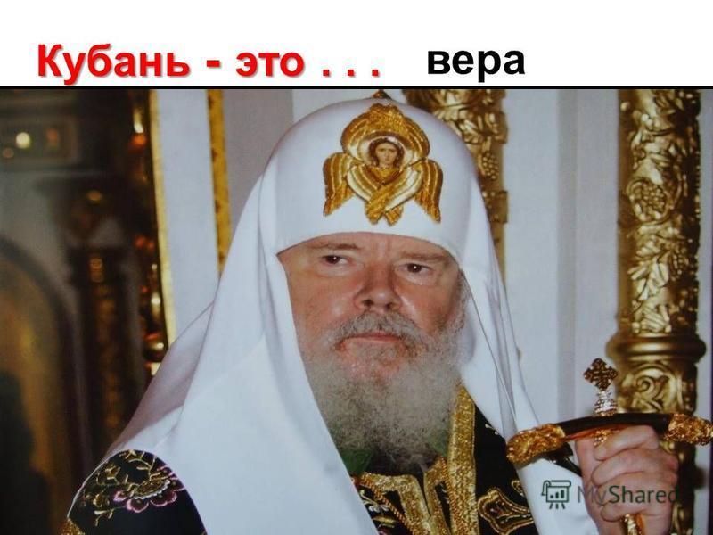 Кубань - это... вера Свято-Георгиевский собор Белый войсковой собор Александра Невского