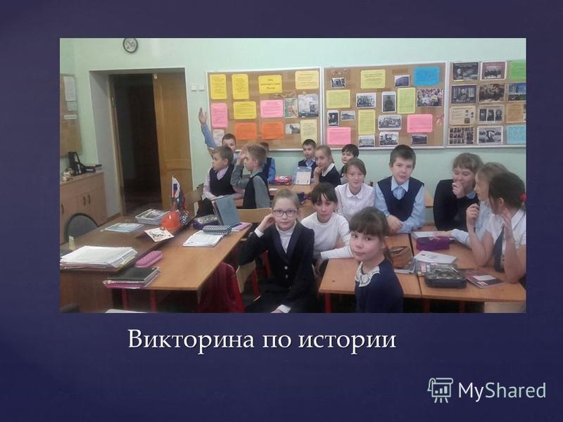 В нашем классе всё в порядке Здесь учёба не стоит Не играют дети в прятки Ну,а жизнь их здесь кипит.