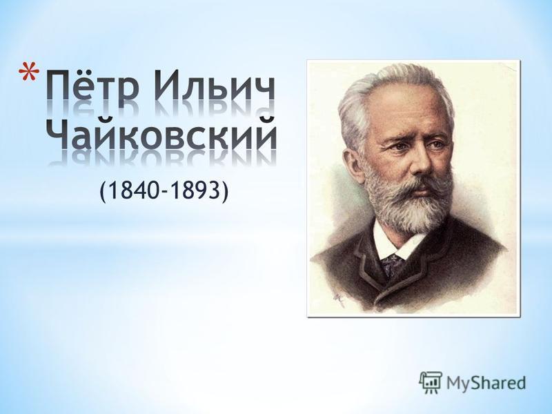 (1840-1893)