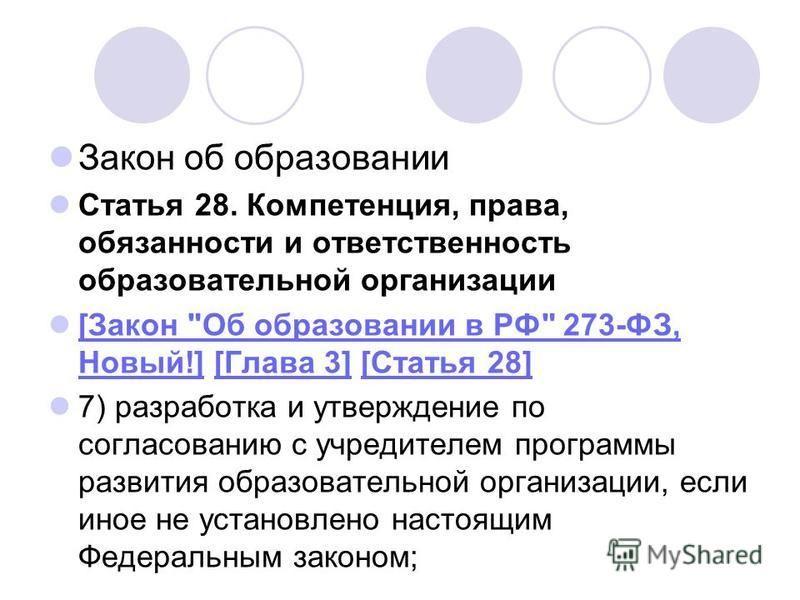 Закон об образовании Статья 28. Компетенция, права, обязанности и ответственность образовательной организации [Закон