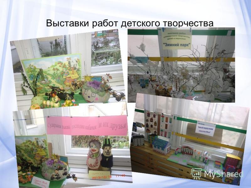 Выставки работ детского творчества