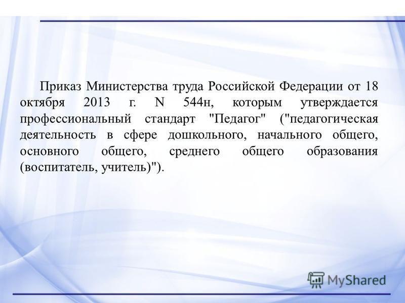 Приказ Министерства труда Российской Федерации от 18 октября 2013 г. N 544 н, которым утверждается профессиональный стандарт