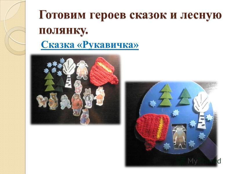 Готовим героев сказок и лесную полянку. Сказка «Рукавичка»