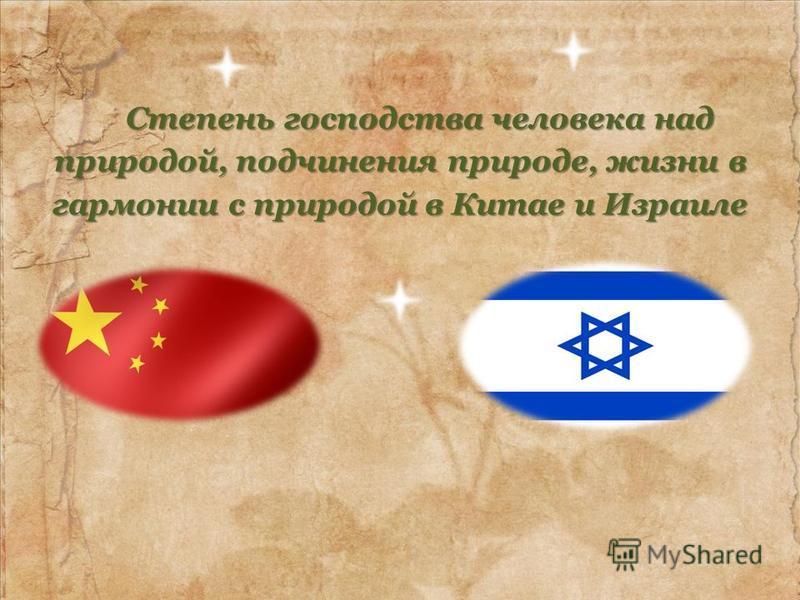 Степень господства человека над природой, подчинения природе, жизни в гармонии с природой в Китае и Израиле