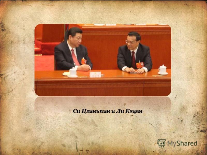 Си Цзиньпин и Ли Кэцян