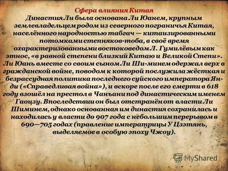 Сфера влияния Китая Династия Ли была основанна Ли Юанем, крупным землевладельцем родом из северного пограничья Китая, населённого народностью табгач китаизированными потомками степняков-тоба, в своё время охарактеризованными востоковедом Л. Гумилёвым