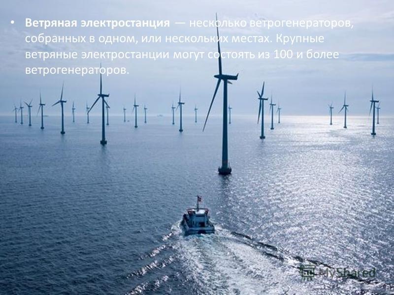 Ветряная электростанция несколько ветрогенераторов, собранных в одном, или нескольких местах. Крупные ветряные электростанции могут состоять из 100 и более ветрогенераторов.