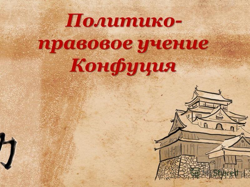 Политико- правовое учение Конфуция