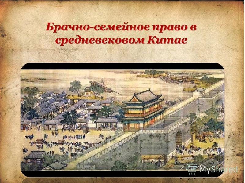 Брачно-семейное право в средневековом Китае