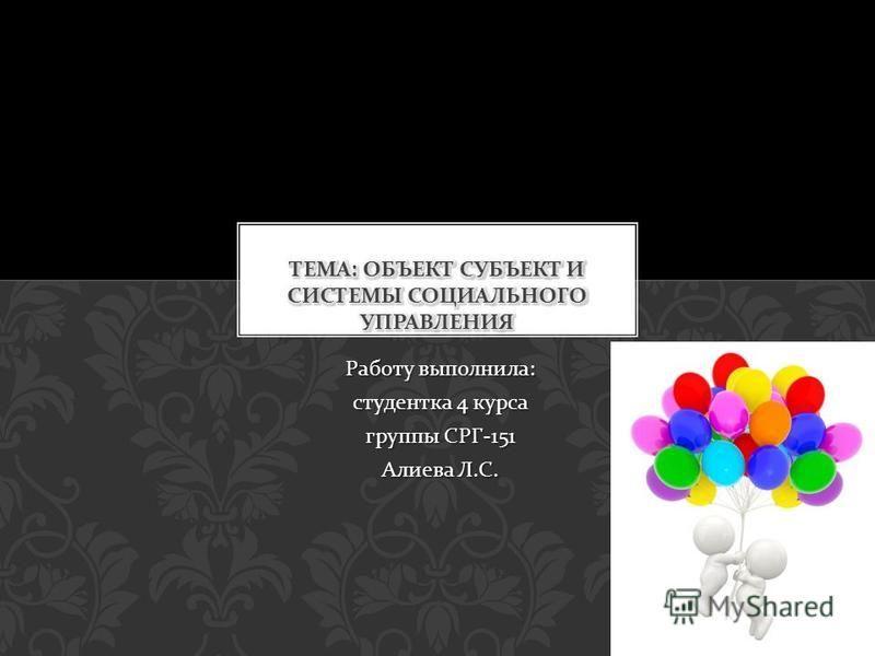 Работу выполнила: студентка 4 курса группы СРГ-151 Алиева Л.С.