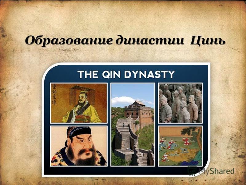 Образование династии Цинь