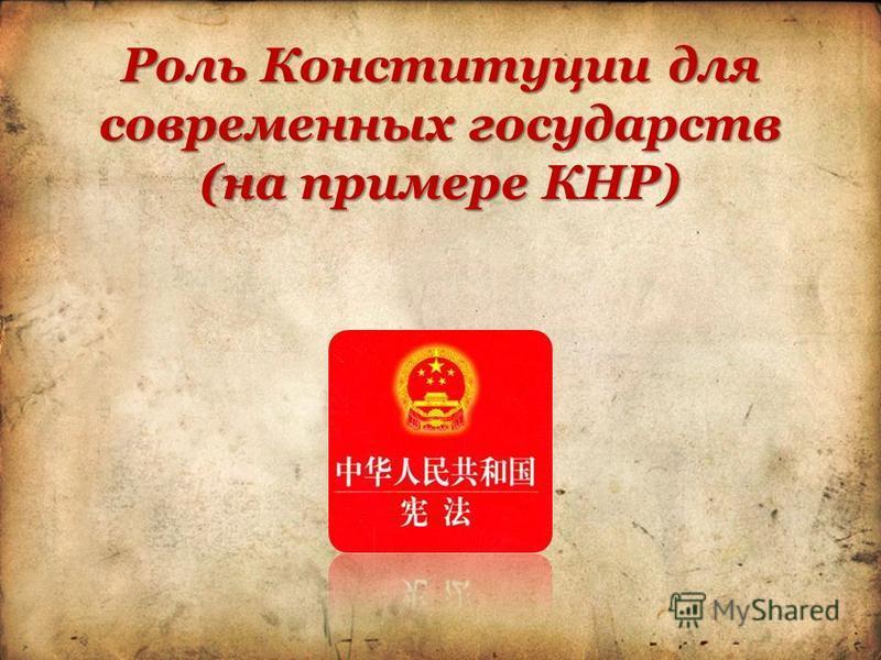 Роль Конституции для современных государств (на примере КНР)