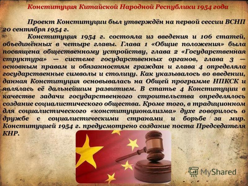 Конституция Китайской Народной Республики 1954 года Проект Конституции был утверждён на первой сессии ВСНП 20 сентября 1954 г. Конституция 1954 г. состояла из введения и 106 статей, объединённых в четыре главы. Глава 1 «Общие положения» была посвящен