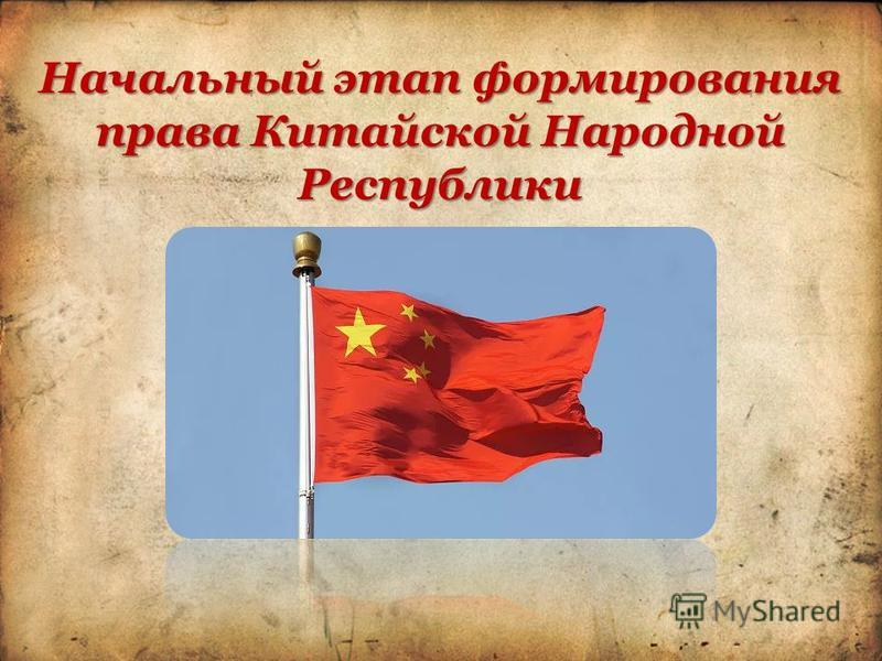 Начальный этап формирования права Китайской Народной Республики