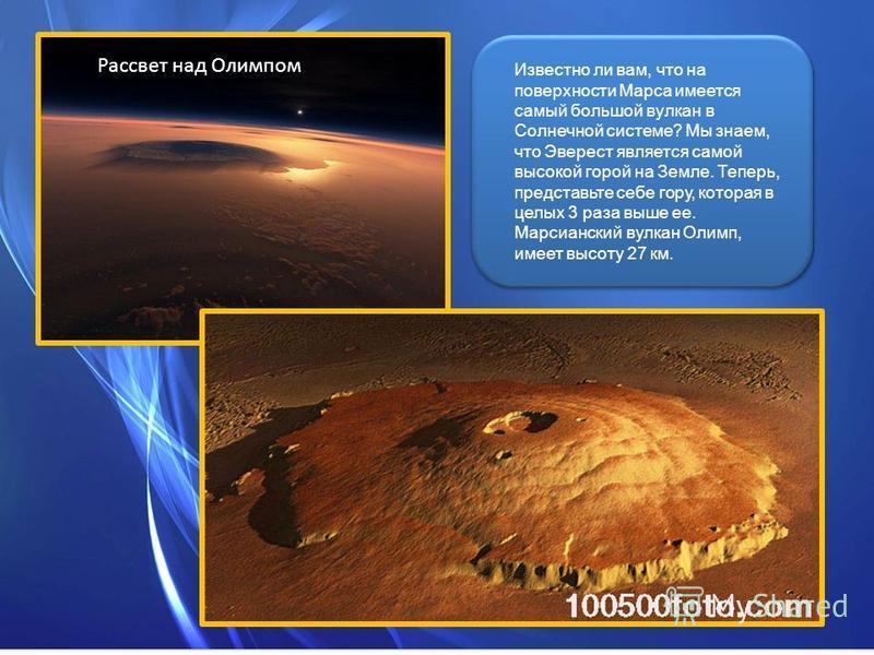 Известно ли вам, что на поверхности Марса имеется самый большой вулкан в Солнечной системе? Мы знаем, что Эверест является самой высокой горой на Земле. Теперь, представьте себе гору, которая в целых 3 раза выше ее. Марсианский вулкан Олимп, имеет вы