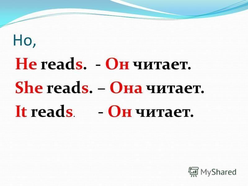 Но, He reads. - Он читает. She reads. – Она читает. It reads. - Он читает.